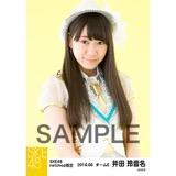 SKE48 2016年6月度 net shop限定個別生写真「奇跡は間に合わない」衣装5枚セット 井田玲音名