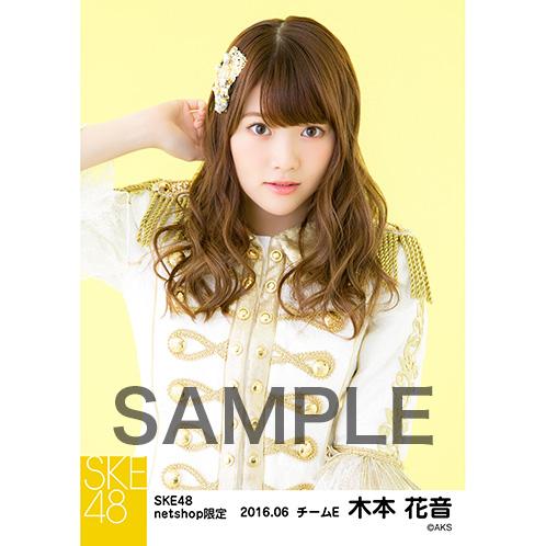 SKE48 2016年6月度 net shop限定個別生写真「奇跡は間に合わない」衣装5枚セット 木本花音