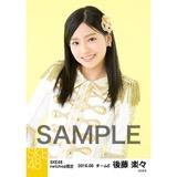 SKE48 2016年6月度 net shop限定個別生写真「奇跡は間に合わない」衣装5枚セット 後藤楽々