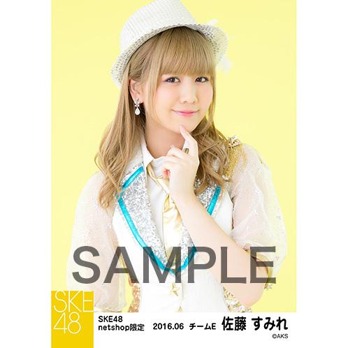 SKE48 2016年6月度 net shop限定個別生写真「奇跡は間に合わない」衣装5枚セット 佐藤すみれ
