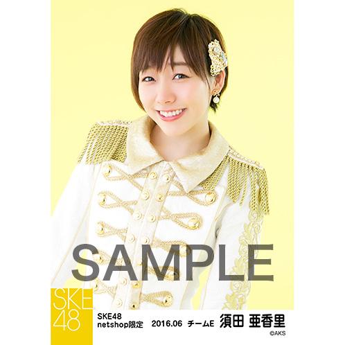 SKE48 2016年6月度 net shop限定個別生写真「奇跡は間に合わない」衣装5枚セット 須田亜香里