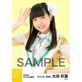 SKE48 2016年6月度 net shop限定個別生写真「奇跡は間に合わない」衣装5枚セット 太田彩夏