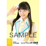 SKE48 2016年6月度 net shop限定個別生写真「奇跡は間に合わない」衣装5枚セット 上村亜柚香