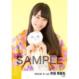 SKE48 2016年6月度 個別生写真「レインウェア」5枚セット 井田玲音名