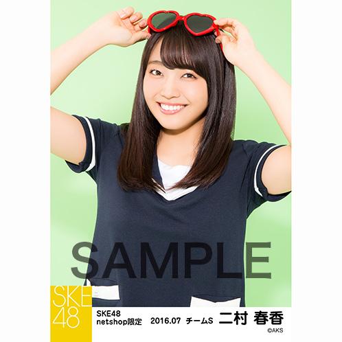 SKE48 2016年7月度 net shop限定個別生写真「マリンスタイル」5枚セット 二村春香