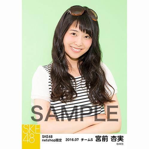 SKE48 2016年7月度 net shop限定個別生写真「マリンスタイル」5枚セット 宮前杏実