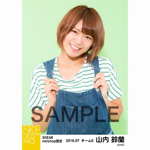 SKE48 2016年7月度 net shop限定個別生写真「マリンスタイル」5枚セット 山内鈴蘭