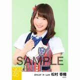 SKE48 2016年7月度 個別生写真「ドームストライプ」5枚セット 松村香織