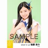 SKE48 2016年7月度 個別生写真「ドームストライプ」5枚セット 後藤楽々