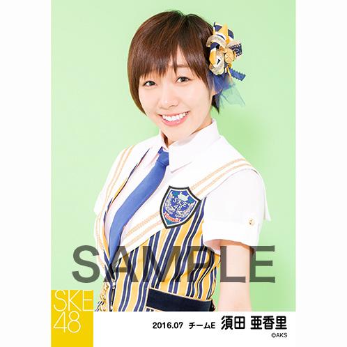 SKE48 2016年7月度 個別生写真「ドームストライプ」5枚セット 須田亜香里