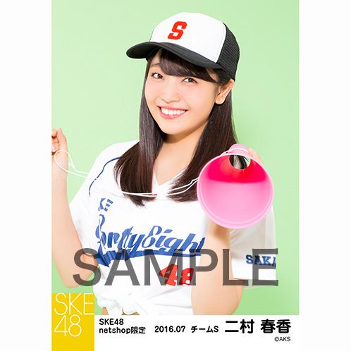 SKE48 2016年7月度 net shop限定個別生写真「ベースボール」5枚セット 二村春香
