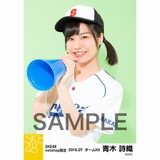 SKE48 2016年7月度 net shop限定個別生写真「ベースボール」5枚セット 青木詩織