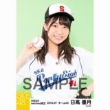 SKE48 2016年7月度 net shop限定個別生写真「ベースボール」5枚セット 日高優月
