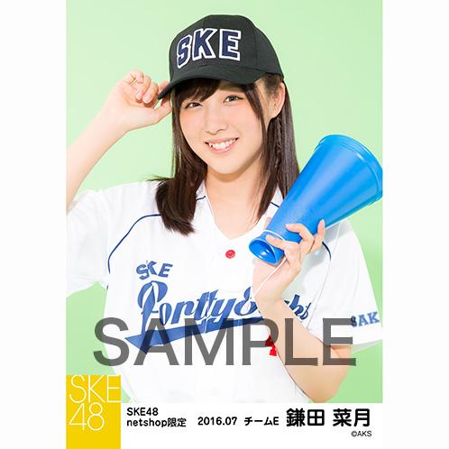 SKE48 2016年7月度 net shop限定個別生写真「ベースボール」5枚セット 鎌田菜月
