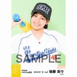 SKE48 2016年7月度 net shop限定個別生写真「ベースボール」5枚セット 後藤楽々