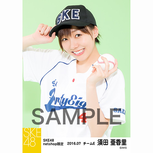 SKE48 2016年7月度 net shop限定個別生写真「ベースボール」5枚セット 須田亜香里