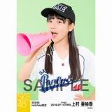 SKE48 2016年7月度 net shop限定個別生写真「ベースボール」5枚セット 上村亜柚香