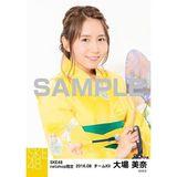 SKE48 2016年8月度 net shop限定個別生写真「浴衣」5枚セット 大場美奈