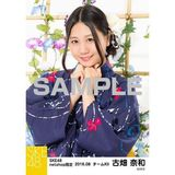 SKE48 2016年8月度 net shop限定個別生写真「浴衣」5枚セット 古畑奈和