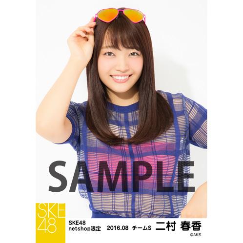 SKE48 2016年8月度 net shop限定個別生写真「サマーバケーション」5枚セット 二村春香
