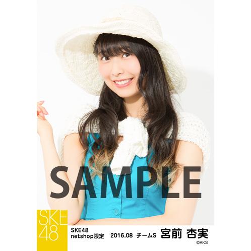 SKE48 2016年8月度 net shop限定個別生写真「サマーバケーション」5枚セット 宮前杏実