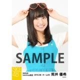 SKE48 2016年8月度 net shop限定個別生写真「サマーバケーション」5枚セット 荒井優希