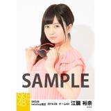 SKE48 2016年8月度 net shop限定個別生写真「サマーバケーション」5枚セット 江籠裕奈