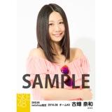 SKE48 2016年8月度 net shop限定個別生写真「サマーバケーション」5枚セット 古畑奈和