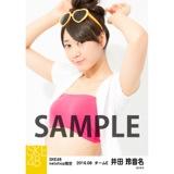 SKE48 2016年8月度 net shop限定個別生写真「サマーバケーション」5枚セット 井田玲音名
