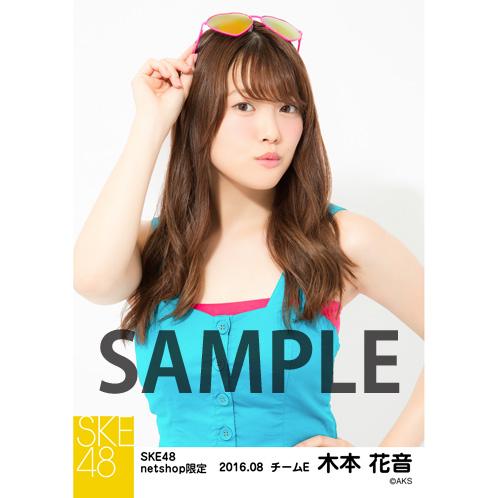 SKE48 2016年8月度 net shop限定個別生写真「サマーバケーション」5枚セット 木本花音