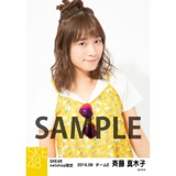 SKE48 2016年8月度 net shop限定個別生写真「サマーバケーション」5枚セット 斉藤真木子