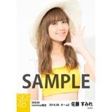 SKE48 2016年8月度 net shop限定個別生写真「サマーバケーション」5枚セット 佐藤すみれ