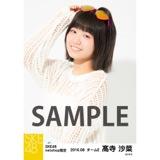 SKE48 2016年8月度 net shop限定個別生写真「サマーバケーション」5枚セット 髙寺沙菜