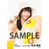SKE48 2016年8月度 net shop限定個別生写真「サマーバケーション」5枚セット 和田愛菜