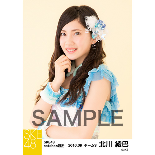 SKE48 2016年9月度 net shop限定個別生写真「パレオはエメラルド」衣装5枚セット 北川綾巴