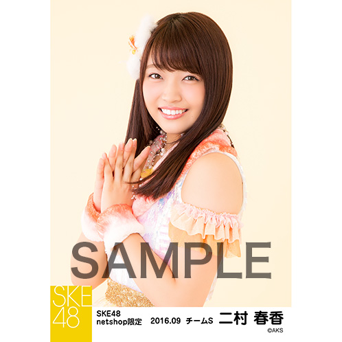 SKE48 2016年9月度 net shop限定個別生写真「パレオはエメラルド」衣装5枚セット 二村春香