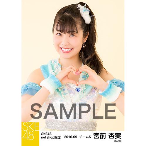 SKE48 2016年9月度 net shop限定個別生写真「パレオはエメラルド」衣装5枚セット 宮前杏実