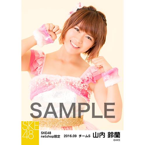 SKE48 2016年9月度 net shop限定個別生写真「パレオはエメラルド」衣装5枚セット 山内鈴蘭
