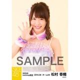 SKE48 2016年9月度 net shop限定個別生写真「パレオはエメラルド」衣装5枚セット 松村香織