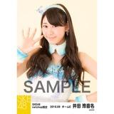 SKE48 2016年9月度 net shop限定個別生写真「パレオはエメラルド」衣装5枚セット 井田玲音名