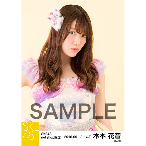 SKE48 2016年9月度 net shop限定個別生写真「パレオはエメラルド」衣装5枚セット 木本花音