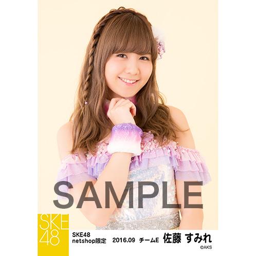 SKE48 2016年9月度 net shop限定個別生写真「パレオはエメラルド」衣装5枚セット 佐藤すみれ