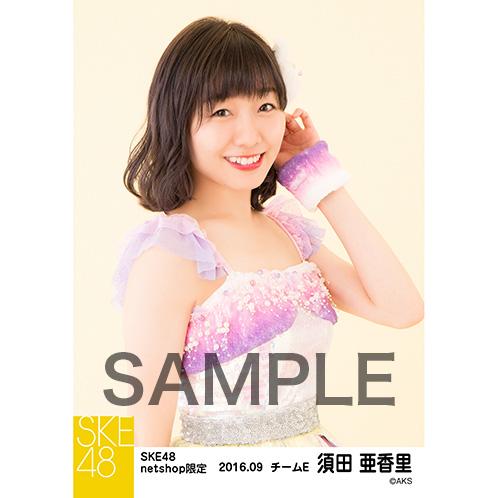 SKE48 2016年9月度 net shop限定個別生写真「パレオはエメラルド」衣装5枚セット 須田亜香里