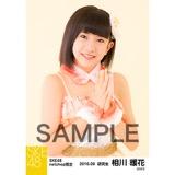 SKE48 2016年9月度 net shop限定個別生写真「パレオはエメラルド」衣装5枚セット 相川暖花