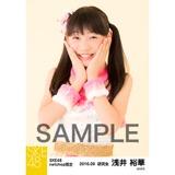 SKE48 2016年9月度 net shop限定個別生写真「パレオはエメラルド」衣装5枚セット 浅井裕華