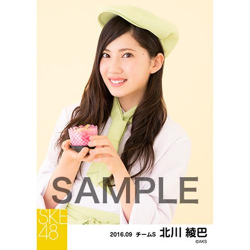 SKE48 2016年9月度 個別生写真「パティシエール」5枚セット 北川綾巴