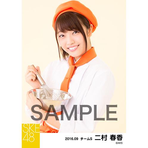 SKE48 2016年9月度 個別生写真「パティシエール」5枚セット 二村春香