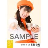SKE48 2016年9月度 個別生写真「パティシエール」5枚セット 宮前杏実