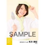 SKE48 2016年9月度 個別生写真「パティシエール」5枚セット 矢方美紀