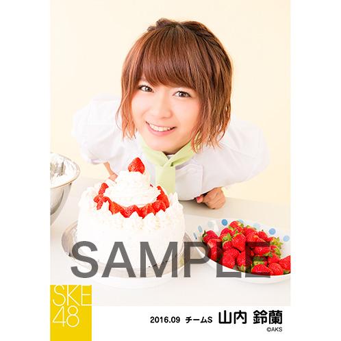 SKE48 2016年9月度 個別生写真「パティシエール」5枚セット 山内鈴蘭
